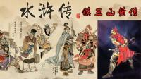 【逍遥小枫】入侵海寇营地,对阵镇三山黄信! | 水浒乱舞#12