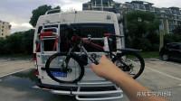 自行车是这样挂在房车上的,小伙感叹:车位比车贵多了!