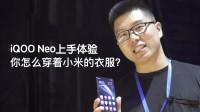 iQOO Neo上手体验:你怎么穿着小米的衣服?