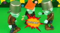 植物大战僵尸玩具:路障僵尸遇到两个铁桶僵尸,到底哪个是真的?