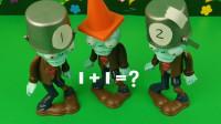 植物大战僵尸玩具:铁桶僵尸不知道1加1等于几?这也太笨了!
