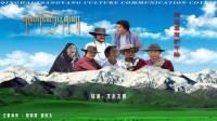 藏族电影 - 归还草原的宁静