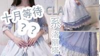 一条等了10个月的小裙子,到底是什么样子?——洛丽塔开箱【五歌】