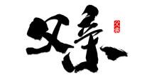 小强音乐屋《筷子兄弟-父亲》沙画MV,我愿用一