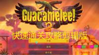 【地小蛮】《墨西哥英雄大混战2》第三期 翡翠神殿 攻略剪辑版 快速通关合集
