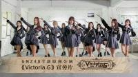GNZ48全新原创公演《Victoria.G》宣传片正式发布!