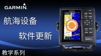 【教学】航海设备软件更新