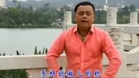 云南山歌《好好孝敬爹和妈》马丽波 张杰 演唱