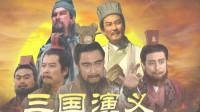 重温《三国演义》片尾曲《历史的天空》,苍凉