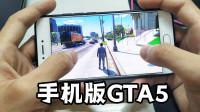 [小煜]我已经玩上手机版GTA5了