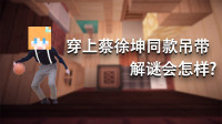 【大橙子】穿上蔡徐鲲同款吊带解谜会怎样?