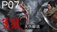 只狼-无伤游戏解说07-狮子猿醉剑狮子吼破防