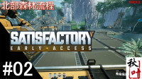 【幸福工厂Satisfactory 】新流程02 地形难题