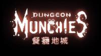 【肯尼】餐瘾地城 Dungeon Munchies P1 我是僵尸 我要恰饭
