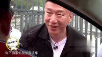 """极限挑战:孙红雷化身""""停车小弟""""赚经费,黄磊现场教学演技"""