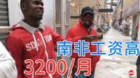 南非47集:中国商贸城里的黑人员工,工资3200/月,感慨太危险了