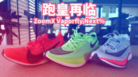 【ITAKE】跑皇再临—ZoomX Vaporfly Next%