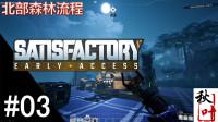 【幸福工厂Satisfactory 】新流程03 找煤炭险丧命