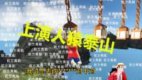 【小宇热游】小宇上演人猿泰山,为的就是重登阳光号