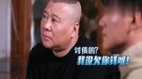 大叔小館:郭德綱孟非吃飯被粉絲認出,強烈要求吃一下'水性楊花'太逗了