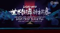 亮亮2019世界街舞锦标赛 裁判表演