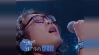《这!就是原创》,闫泽欢一首《过错》太惊艳了,声音像金志文!