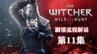 老戴《巫师 3 狂猎  美剧式流程》11【支线】【女巫】老鼠塔