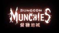 【肯尼】餐瘾地城 Dungeon Munchies P2 狗不理僵尸