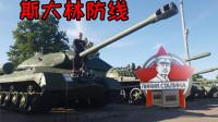 坐上坦克!带你逛斯大林防线!