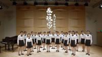 女声治愈!厦门二中合唱团演绎中国风经典《卷珠帘》