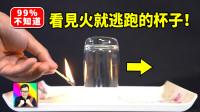 酷爱ZERO 看见火焰就自己逃跑的玻璃杯! 科学小实验21