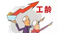 """社保大调整,按照""""工龄""""调整养老金上涨最多?35年能领多少钱"""