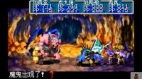 【星马流】火之守护神——魔鬼(GBA黄金の太阳2代 失落的时代#35)