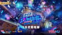 战队大秀!《这就是街舞第二季》易烊千玺、罗志祥、韩庚、吴建豪,超燃来袭!