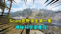 Scum荒野求生01:神秘科学家重现,一场全新的冒险,已经悄悄来临