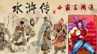 【逍遥小枫】对阵鲁智深,小霸王周通心结! | 水浒乱舞#13