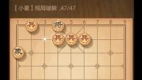 天天象棋_残局破解_小暑残局_2019年7月8日