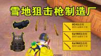 和平精英:这个野区连刷三把栓狙!喜欢打狙的一定不要错过!