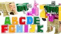 字母版变形金刚组合超大型机器人变形机甲玩具和破坏王开箱