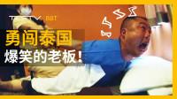 老板再次勇闯泰国【BB Time第205期】