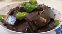 可可做美食:补铁佳品,美味又健康的猪血炒青椒