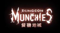 【肯尼】餐瘾地城 Dungeon Munchies P3 淦TM榴莲的力量