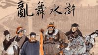 纵横江湖啦!传奇武器加神兽!【骑马与砍杀:乱舞水浒】Ep02