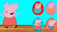 认识小猪佩奇 乔治和爸爸妈妈穿衣服的颜色