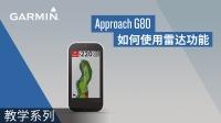 【教学】Approach G80:如何使用雷达功能