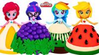 超漂亮!小马宝莉4位成员的衣服竟然是水果做成了?到底咋回事?儿童玩具游戏故事