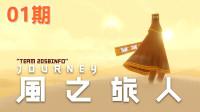 KO酷《风之旅人》01期 沙漠旅行开始 剧情攻略流程解说 PS4游戏