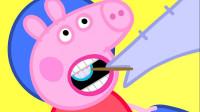太好笑!小猪佩奇张开嘴巴在做什么?可是乔治为何哭了?儿童亲子画画游戏玩具故事