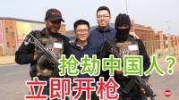 南非52集:采访南非街头持枪保安:发现抢劫中国人,立即开枪!
