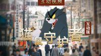 【猫鼠守护者】互动版 #1(狗狗好漂亮重置)